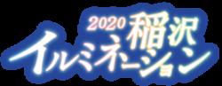 稲沢イルミネーション公式サイト